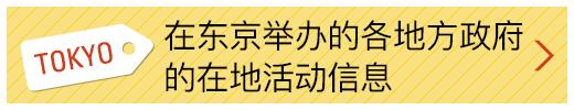 東京で日本各地を楽しむイベント情報