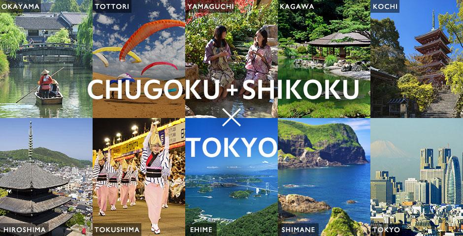 CHUGOKU+SHIKOKU×TOKYO