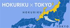 HOKURIKU×TOKYO