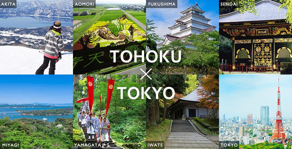 TOHOKU×TOKYO